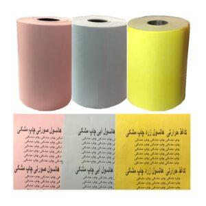 کاغذ پرینتر حرارتی مدل هانسول رنگی چاپ مشکی سایز عرض 8cm و طول 40 متر برند هانسول کره گرماژ 50 گرم و مناسب فیش پرینتر های حرارتی بیکسولون