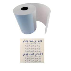 کاغذ پرینتر حرارتی مدل هانسول چاپ آبی سایز عرض 8cm و طول 40 متر برند هانسول کره گرماژ 50 گرم و مناسب فیش پرینتر های حرارتی بیکسولون