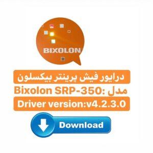 دانلود درایور بیکسلون BIXOLON SRP-350